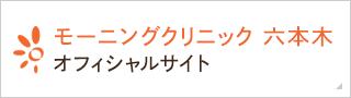 モーニングクリニック 六本木 オフィシャルサイト