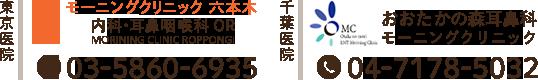 東京医院 モーニングクリニック 六本木 内科・耳鼻咽喉科 OR MORINING CLINIC ROPPONGI TEL:03-5860-6935 千葉医院 おおたかの森耳鼻科モーニングクリニック TEL:04-7178-5032