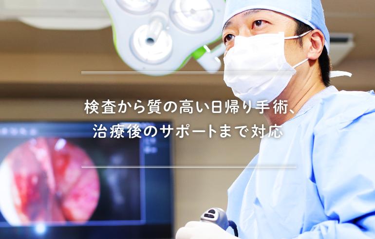 検査から質の高い日帰り手術、治療後のサポートまで対応