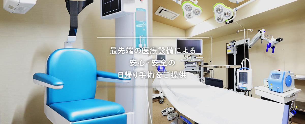 最先端の医療設備による安心・安全の日帰り手術をご提供