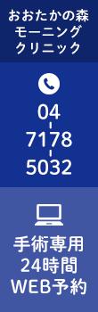 おおたかの森モーニングクリニック TEL:04-7178-5032 手術専用24時間WEB予約