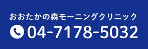 おおたかの森モーニングクリニック tEL:04-7178-5032