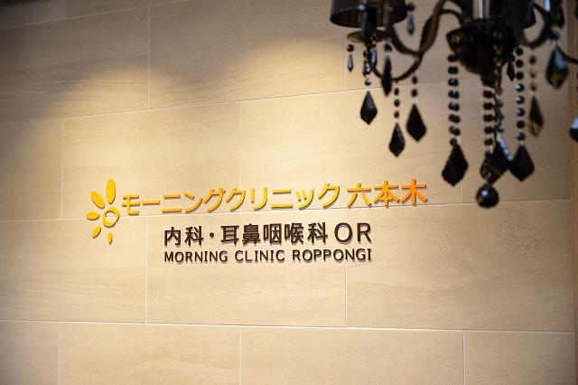 東京駅からお越しの患者様へ